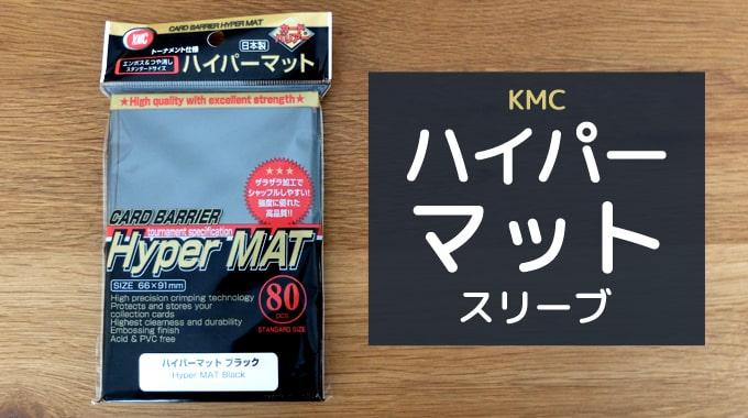【レビュー】『KMCハイパーマットスリーブ』の性能を徹底紹介