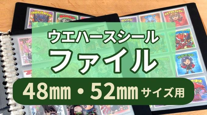 【サイズ別】『ウエハースシール用ファイル(48㎜用・52㎜用)』を徹底紹介