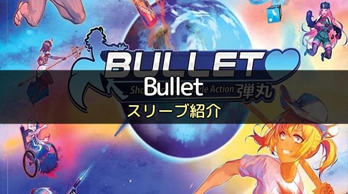 【スリーブ紹介】『Bullet(バレット)』のカードサイズに合うスリーブ