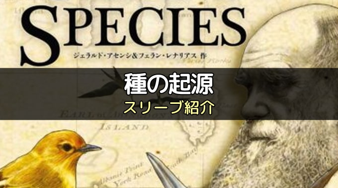 【スリーブ紹介】『種の起源』のカードサイズに合うスリーブ