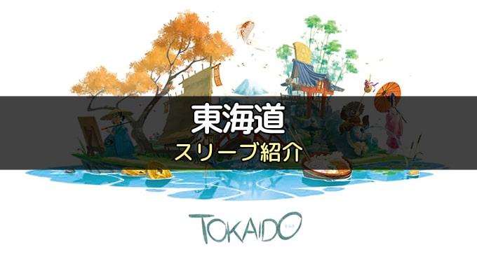 【スリーブ紹介】『東海道 Tokaido』のカードサイズに合うスリーブ